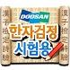 한자검정시험용 가로세로 한자퍼즐 by Dong-A publishing co., ltd
