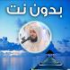 قرآن- الشيخ عبدالعزيز الزهراني by Fahd Aldobian