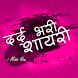दर्द भरी शायरी by Shayari Ki Dukan