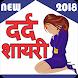 New Dard Shayari 2018 by AndApplication