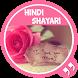 2017 Hindi Shayari by Shayari & Status