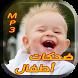 أجمل ضحكات أطفال by Hisn Al Muslim