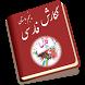 نگارش فارسی پنجم دبستان by ARS NETWORK (M) SDN BHD