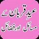 Eid-UL-Adha (Masail o Fazail) by Smart It Apps