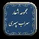 مجموعه اشعار سهراب سپهری by bita salehi