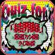 Quiz for『結界師』非公認ファン検定 クイズ64問 by QUIZJACK