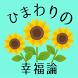 ひまわりの幸福論【自己啓発・カウンセリング方式】 by graine