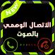 الاتصال الوهمي بالصوت prank by Araby Studio Mobile