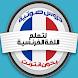 تعلم اللغة الفرنسية صوت مجانا by More4me