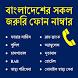 Bangladesh Emergency Number by NewsWorld