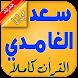 القران الكريم كامل سعد الغامدي by Pro_Dev