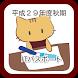ITパスポート問題集・平成29年度秋期 by RubyBlack
