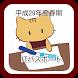 ITパスポート問題集・平成29年度春期 by RubyBlack