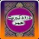 Durood Kibreet Ahmer Shareef by Apex Soft