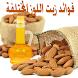 فوائد زيت اللوز المختلفة by Mohamed Tarek