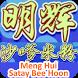 Meng Hui Satay Bee Hoon by Technopreneur's Resource Centre Pte Ltd