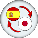 Spanish Japanese Translate by xw infotec