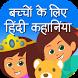 New children story in hindi by Narendra Gupta