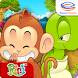 Cerita Anak: Monyet dan Kura-kura by Educa Studio