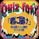 Quiz for『君に届け』非公認ファン検定 クイズ70問 by QUIZJACK