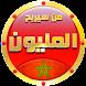 من سيربح المليون مغربية by Toun_apps