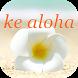 吹田市でベビー・キッズのマッサージ教室ならke aloha by GMO-SOL21