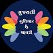 Gujarati Suvichar & Shayari by J.S Technologies