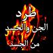 طرد الجن من الجسد by kamal devv