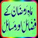 Mah e Ramzan Fazail O Masail by Al-Rehman Apps