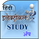 Electrical Study in Hindi by Sirocco Tech