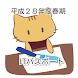 ITパスポート問題集・平成28年度春期 by RubyBlack