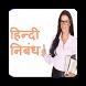 Essay Writing In Hindi - हिन्दी निबंध by GreenTechMobile