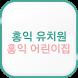 수원홍익유치원,어린이집 by Soo T.K