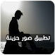 صور وعبارات حزينه ومؤلمة by AppsNew2017
