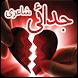 Judai Shayri Post by Apps Daily