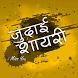 जुदाई शायरी by Shayari Ki Dukan
