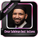 Omar Suleiman islamic lectures by Islamic apps 2017