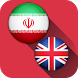 English Persian Translator by Warrior Mobile