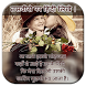 Hindi Poetry On Photo : Write Hindi Text on Photo by Stranger Fotos Ltd