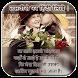 Hindi Poetry On Photo : Write Hindi Text on Photo by Stranger Fotos Ltd
