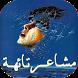 مشاعر تائهة by el zouiri app