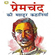 प्रेमचंद Premchand Stories by Banaka