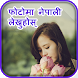 Write Nepali Text On Photo by Magic Touch Apps
