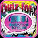 Quiz for『黒執事』非公認ファン検定 クイズ250問 by QUIZJACK