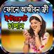 ফোনে আজীবন ফ্রী ইন্টারনেট চালান by Bengali Apps