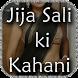 Jija Sali ki Sachchi Kahani by College ka Sultan
