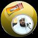 خالد الجليل قرآن كريم بدون نت by gro-app-1