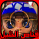قناص الخليل by haiapps