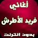 أغاني فريد الأطرش _ Farid Atrash by hhkim