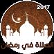 أوقات الصلاة لشهر رمضان 2017 by Free Apps Ramadan 2017